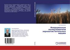 Capa do livro de Инерционные пылеуловители зерноочистительных машин