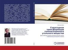 Portada del libro de Структурная трансформация газонасыщенного угольного вещества