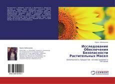 Обложка Исследование Обеспечения Безопасности Растительных Масел
