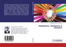 Copertina di Нейтрино, гипероны и мезоны
