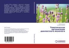 Capa do livro de Тематическая организация диалектного монолога