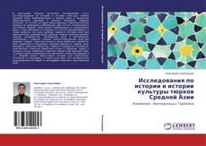 Обложка Исследования по истории и истории культуры тюрков Средней Азии
