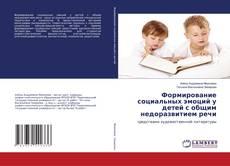 Обложка Формирование социальных эмоций у детей с общим недоразвитием речи