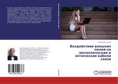 Bookcover of Воздействие внешних полей на металлические и оптические кабели связи