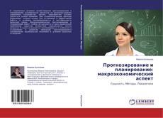 Обложка Прогнозирование и планирование: макроэкономический аспект