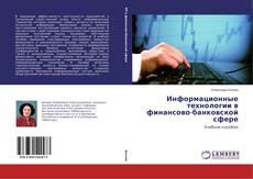Copertina di Информационные технологии в финансово-банковской сфере