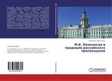 Couverture de М.В. Ломоносов и традиции российского просвещения