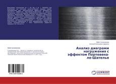 Bookcover of Анализ диаграмм нагружения с эффектом Портевена-ле-Шателье