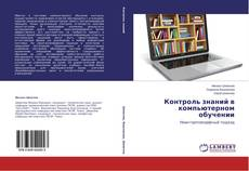Buchcover von Контроль знаний в компьютерном обучении