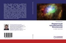 Copertina di Первичный нуклеосинтез Вселенной