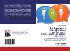 Bookcover of Вербальные и невербальные особенности рекламного интернет-дискурса