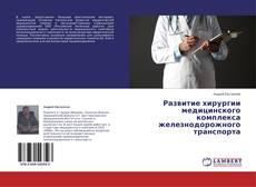 Обложка Развитие хирургии медицинского комплекса железнодорожного транспорта