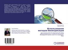 Обложка Использование методов биоиндикации