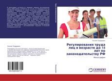 Bookcover of Регулирования труда лиц в возрасте до 18 лет по законодательству РФ