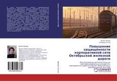 Повышение защищённости корпоративной сети Октябрьской железной дороги kitap kapağı
