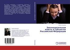Bookcover of Законодательная власть в субъектах Российской Федерации