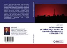 Buchcover von Обеспечение устойчивого развития горнодобывающего предприятия