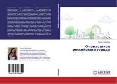 Copertina di Ономастикон российского города