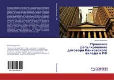 Copertina di Правовое регулирование договора банковского вклада в РФ
