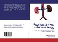 Bookcover of Клиническое значение определения FGF-23 и Klotho в крови больных ХБП