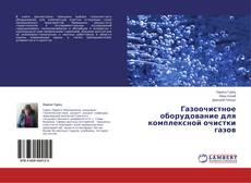 Bookcover of Газоочистное оборудование для комплексной очистки газов
