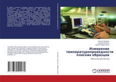 Buchcover von Измерение температуропроводности плоских образцов