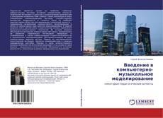 Buchcover von Введение в компьютерно-музыкальное моделирование