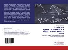 Portada del libro de Свойства гравитационного и электромагнитного поля