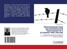 Обложка Противодействие организованной преступности в условиях УИС России