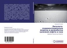 Bookcover of Литолого-седиментационные модели и разработка залежей нефти и газа
