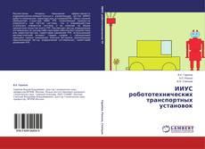 ИИУС робототехнических транспортных установок kitap kapağı