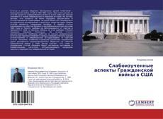 Bookcover of Слабоизученные аспекты Гражданской войны в США