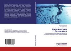 Bookcover of Хронический бруцеллез