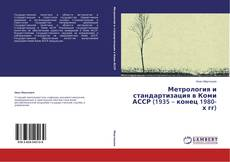 Bookcover of Метрология и стандартизация в Коми АССР (1935 – конец 1980-х гг)