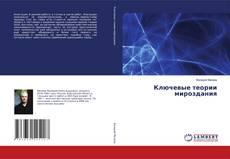 Portada del libro de Ключевые теории мироздания