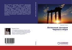 Обложка Античные загадки Черного моря