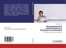 Buchcover von Формирование самоконтроля у будущих инженеров
