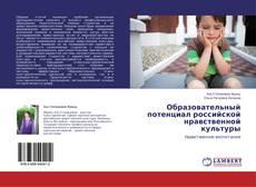 Capa do livro de Образовательный потенциал российской нравственной культуры