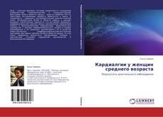 Bookcover of Кардиалгии у женщин среднего возраста