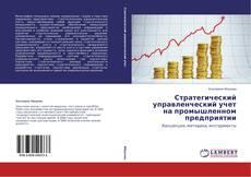 Bookcover of Стратегический управленческий учет на промышленном предприятии