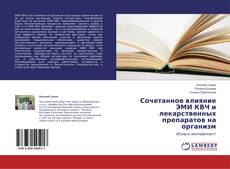 Bookcover of Сочетанное влияние ЭМИ КВЧ и лекарственных препаратов на организм