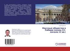 Обложка Научные общества в Сибири (конец XIX- начало XX вв.)