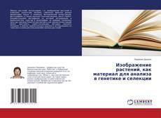 Bookcover of Изображение растений, как материал для анализа в генетике и селекции