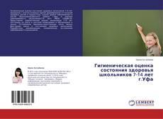 Обложка Гигиеническая оценка состояния здоровья школьников 7-14 лет г.Уфа