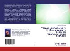 Bookcover of Теория комплексов К. Г. Юнга в аспекте решения терапевтических проблем