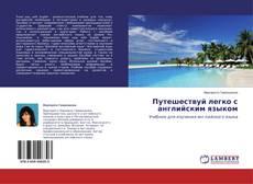 Buchcover von Путешествуй легко с английским языком