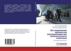 Copertina di Исследование процессов воспроизводства человеческого капитала
