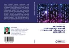 Bookcover of Адаптивное управление силовой установкой гибридного автомобиля