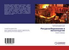 Ресурсосбережение в металлургии的封面