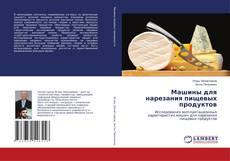 Bookcover of Машины для нарезания пищевых продуктов